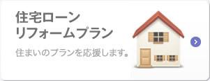 住宅ローンプラン