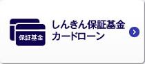 しんきん保証基金カードローン