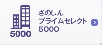 さのしんプライムセレクト5000