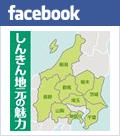 Facebook「しんきん地元の魅力」