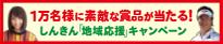 しんきん地域応援キャンペーン