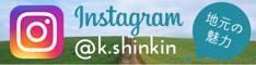 Instagram「しんきん地元の魅力」